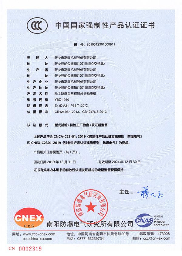 YBZ粉尘防爆3C认证