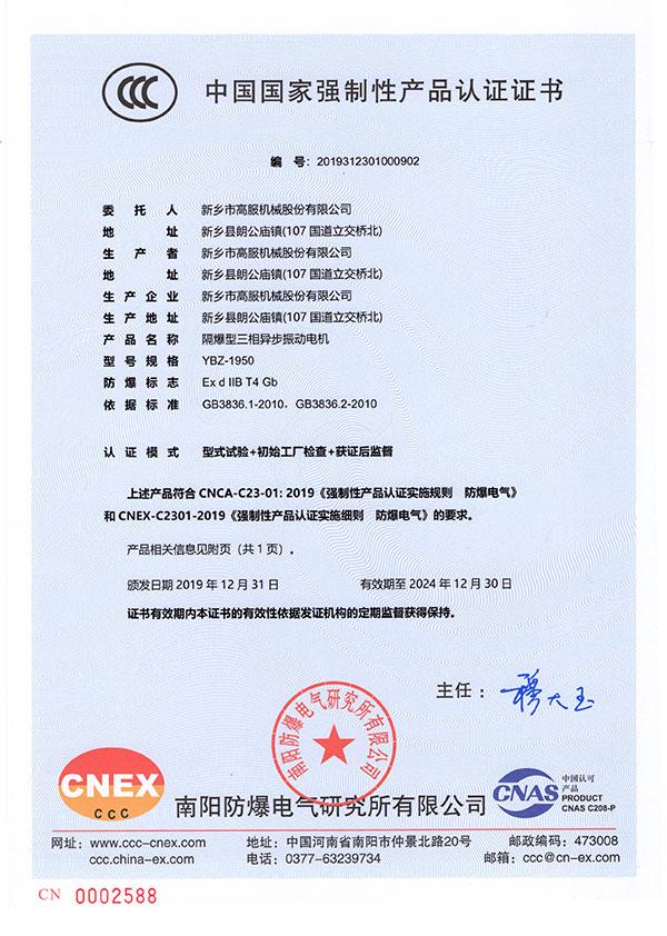 YBZ隔爆3C认证