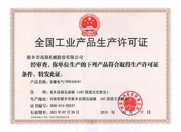 防爆电气生产许可证