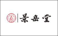 浙江景岳堂