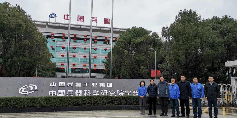 中国兵器科学研究院