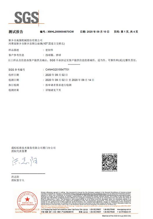 SGS食品级硅胶证书