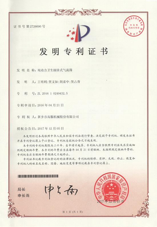 shuangdongliwoqi