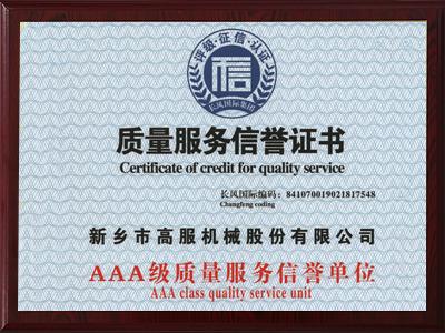 高服机械:AAA级质量服务信誉单位