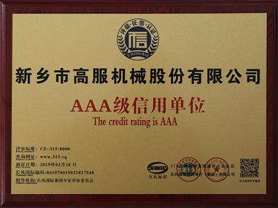 高服机械:AAA级信用单位