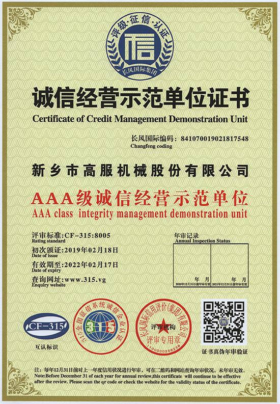 高服机械:诚信经营示范单位证书