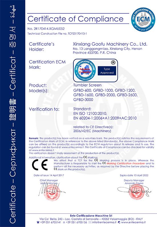 摆动筛CE认证证书