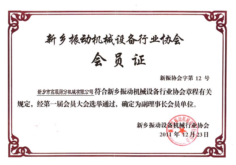 振动行业协会1