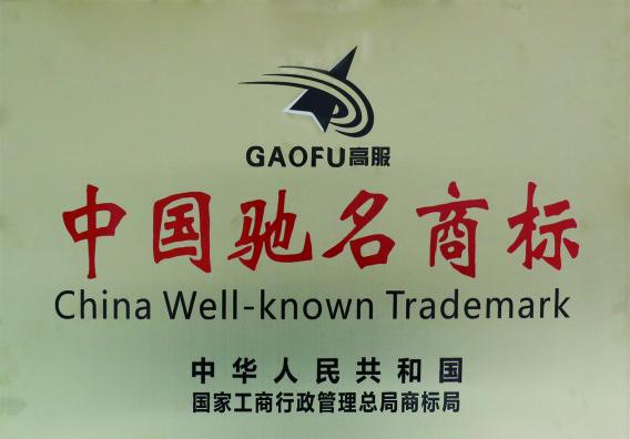 中国驰名商标1