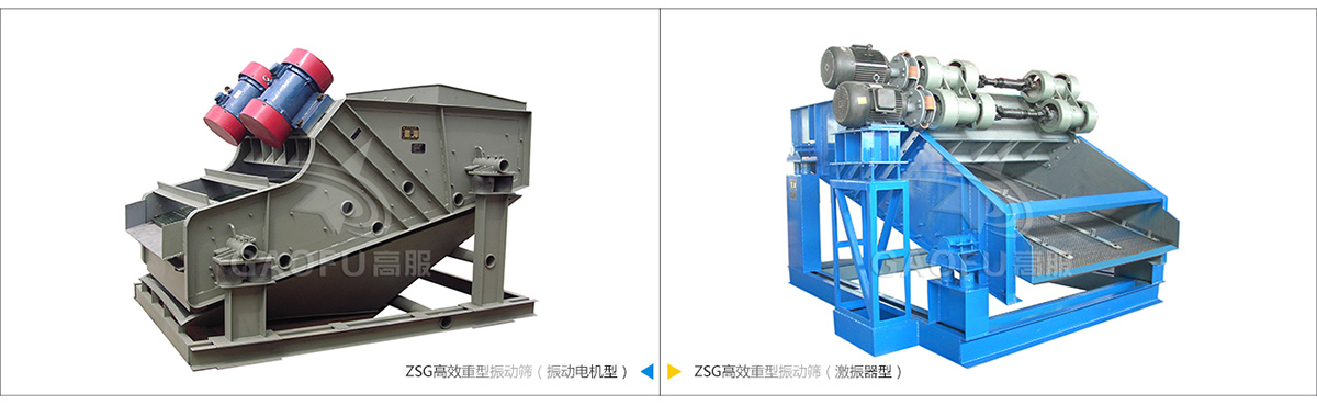ZSG型重型振动筛工作原理